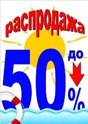 МИНУС 50 процентов на МОЙ КУРС!!!