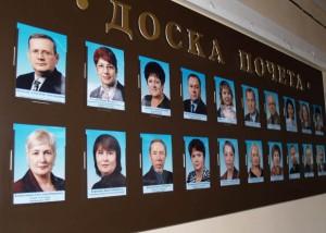 Доска Анти-Почета Александра Евстегнеева