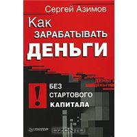 """Сергей Азимов - """"Как зарабатывать деньги без стартового капитала"""""""