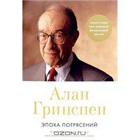 "Алан Гринспен - ""Эпоха потрясений"""