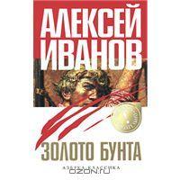 """Алексей Иванов - """"Золото бунта"""""""