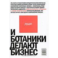 """Максим Котин - """"И ботаники делают бизнес"""""""