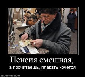 пенсию на старости лет