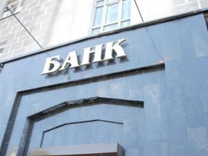 bank i krediti