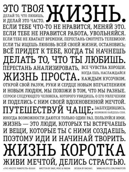 Правила Жизни на 2012 год