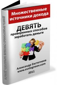 """книга """"Множественные источники дохода"""""""