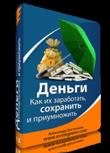 книга как заработать деньги