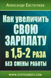 книга Евстегнеева