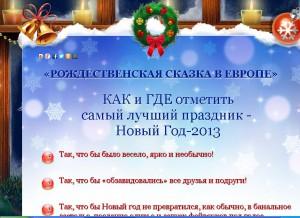 Рождественская сказка в Европе