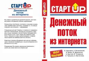 Бесплатное издание книги