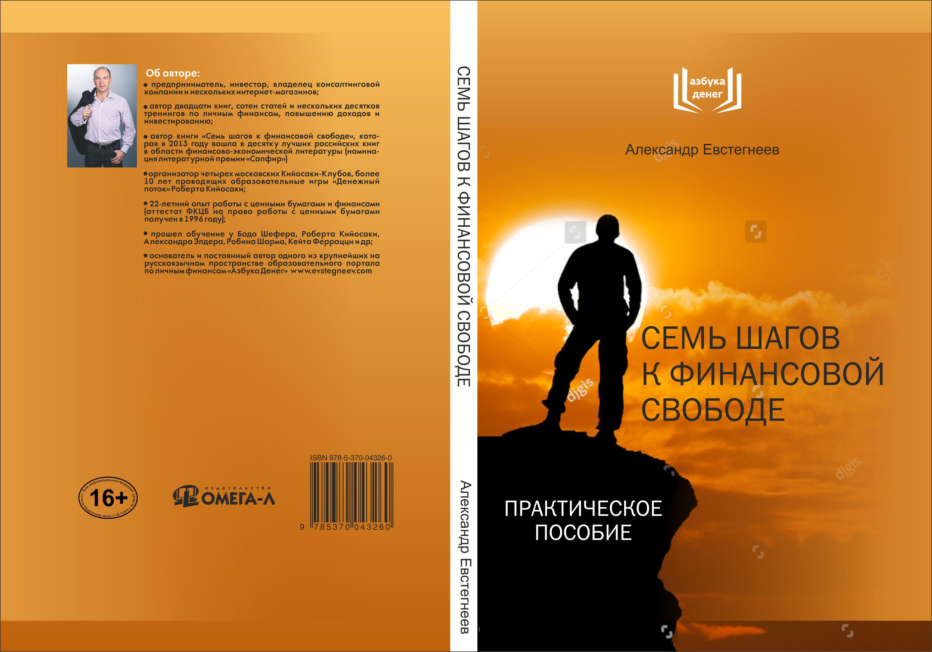книга Семь шагов к финансовой свободе