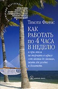 """Тимоти Феррис книга """"как работать по 4 часа в неделю"""""""