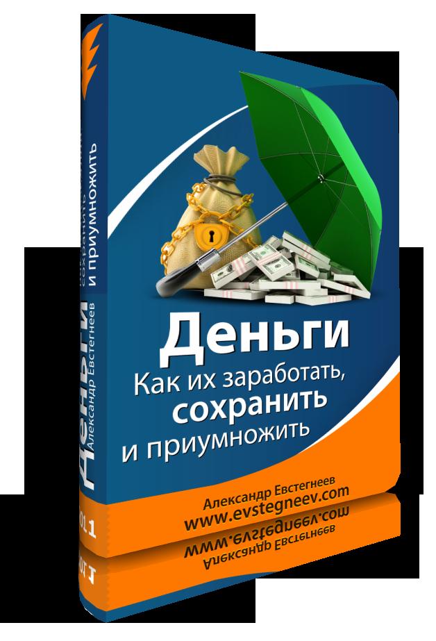 книга Александр Евстегнеев