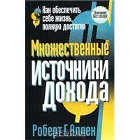 """Роберт Г. Аллен - """"Множественные источники дохода"""""""