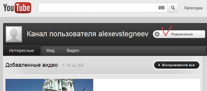 Как стать подписчиком канала Александра Евстегнеева на youtube.com