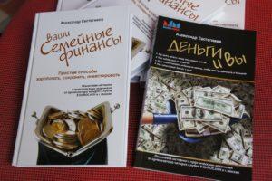 книга Ваши семейные финансы
