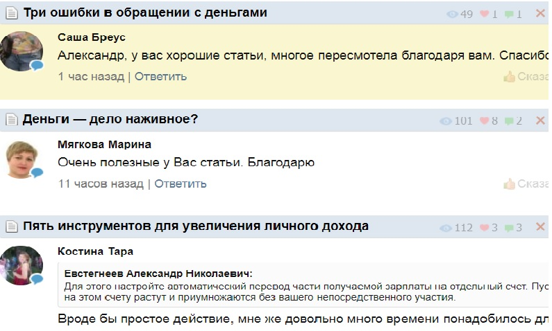 отзывы Александр Евстегнеев